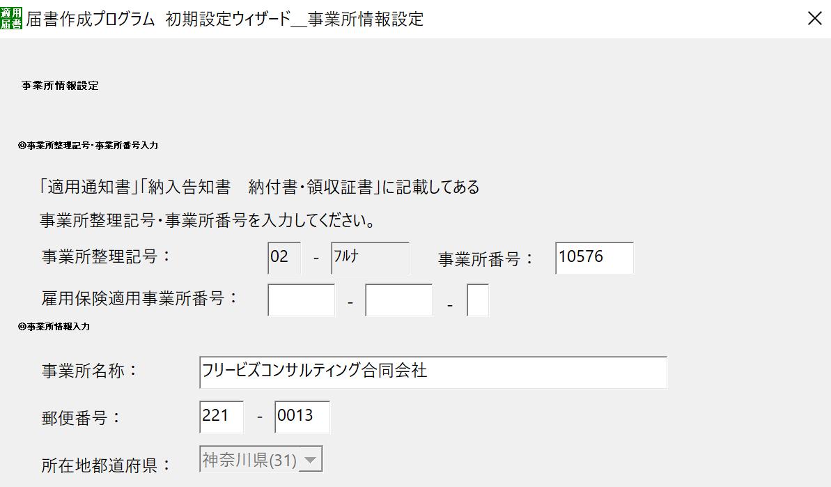 電子申請 事業所整理記号