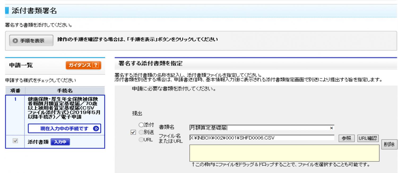 算定基礎届 電子申請
