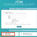 地方税共通納税システム 住民税(特別徴収)の電子納税の具体的な方法