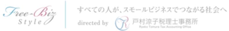 フリービズ・スタイル//戸村涼子税理士事務所
