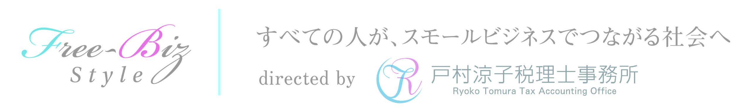 フリービズ・スタイル/戸村涼子税理士事務所