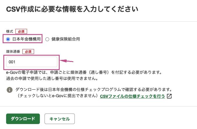 機構 プログラム 仕様 年金 日本 チェック